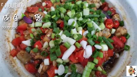 家常菜咸鱼茄子煲被锅铲姐这样做,入味口感软烂,元气美食大PK