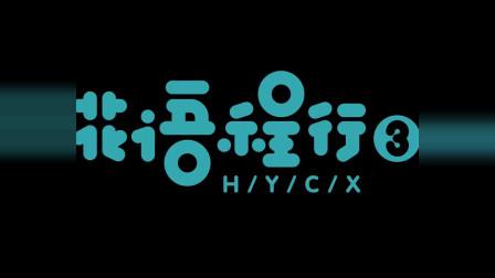 迷你世界《花语程行3》预告7萌宝刺客离黯再上线1月18日开播