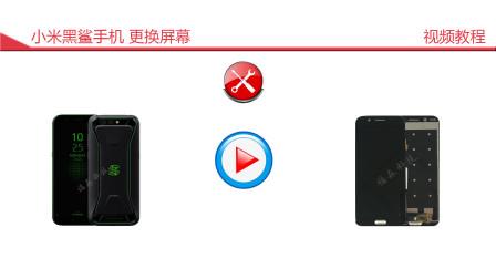 小米黑鲨手机更换屏幕视频教程