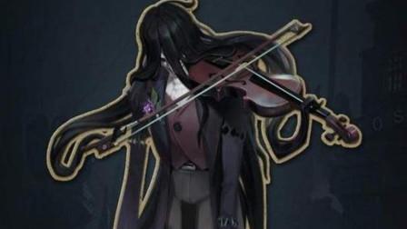 小许解说《第五人格》新监管者小提琴家安东尼奥试玩