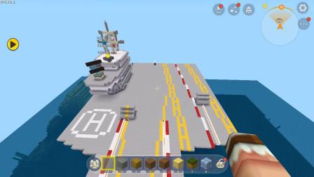 迷你世界中的航空母舰,不知道还以为是真的,太逼真了