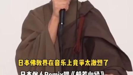 日本僧人Remix唱《般若心经》,网友听完又想蹦迪又想出家🤣