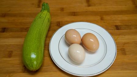 1个西葫芦,3个鸡蛋,教你百吃不厌的做法,让你天天想吃