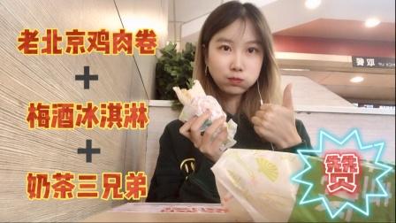老北京鸡肉卷+梅酒冰淇淋+奶茶三兄弟=超绝快乐!真香!#优酷吃货节# #大吃一斤# #美食侦探#
