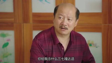 乡村爱情12-谢广坤真能作妖,说啥也要穿红裤头串串点儿