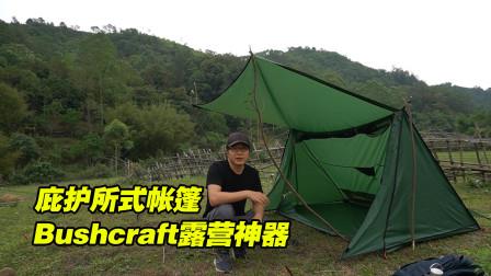 单兵庇护所式帐篷,超大前厅设计,野外露营神器