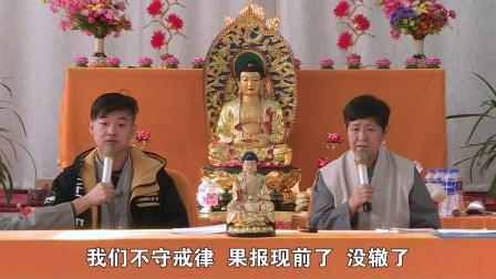 """守佛教""""五戒""""的必要性--刘玉珍老师主讲"""