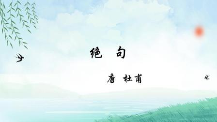 唐诗《绝句》杜甫 迟日江山丽,春风花草香