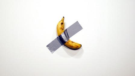 是艺术还是智商税?他用胶带把香蕉贴墙上,就卖出12万天价!