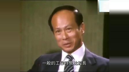 1981年李嘉诚专访:若勤力分为十级,潮州人应该属于第一级!