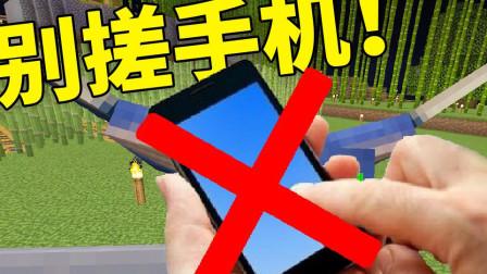 玩Minecraft的时候千万!不要搓手机!!!三颗心极限生存 Minecraft 我的世界 mc