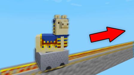 这才是羊驼真正的使用姿势! Minecraft 我的世界 mc