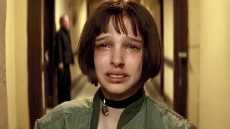 《这个杀手不太冷》演员真闹情绪却成经典,娜塔莉哭戏摸了薄荷油!