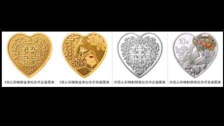 """祖国在催婚!央行""""5·20""""发行心形纪念币 网友:有被内涵到……"""