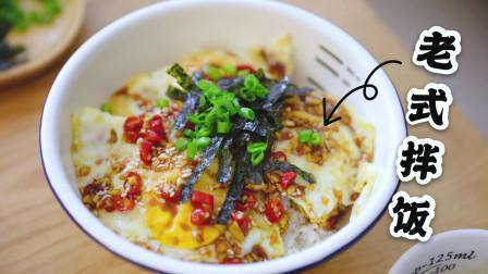 拌饭要用大碗,三个香煎鸡蛋,再加上独门秘料,才算正宗