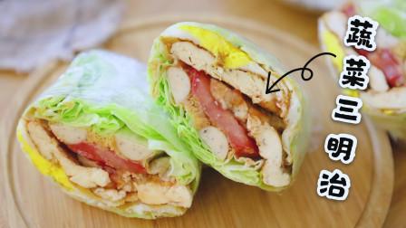 爆火的蔬菜三明治真的又简单又好吃,低脂食材加加加!