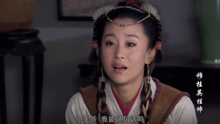 穆桂英挂帅:王爷对穆桂英心生爱慕,见穆桂英十分激动,插不上话