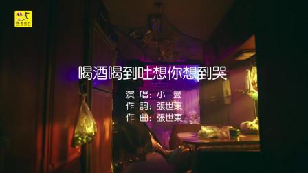小曼 - 喝酒喝到吐想你想到哭 (KTV专业版)