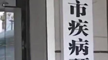 吉林市卫健委副主任等5名干部被免职 舒兰涉及3人