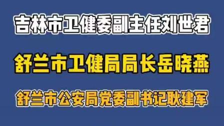 吉林市卫健委副主任等5名干部被免职!#舒兰疫情 #吉林