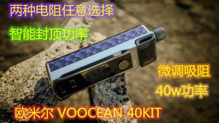 微调吸阻,功率调节,大小烟雾切换,欧米尔VOOCEAN 40KIT《八戒来了》