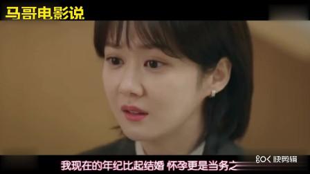 韩剧:女神尴尬的张娜拉因为生理,傻小子电梯大声求救如何减少痛苦