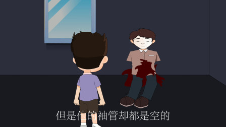 悬疑动画:咦,一觉醒来,自己对面怎么坐着一个带血的男人,忐忑