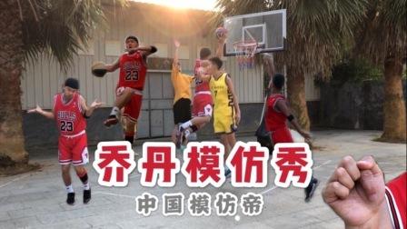 中国模仿帝复刻乔丹经典 摊手、扣篮、绝杀太秀了