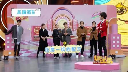 """王牌:华晨宇""""无脸花""""爆笑上线,唱歌站位爱双手抱胸却不露脸"""