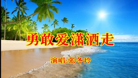 张冬玲《勇敢爱潇洒走》,DJ歌曲,节奏动感,好听!