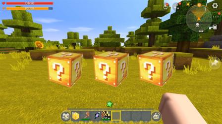 迷你世界《幸运方块生存》运气不错开到了神器,以后生存就简单了