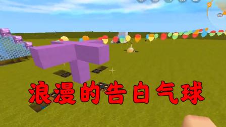 迷你世界教学:教你制作超美的告白气球,快去给朋友一个惊喜吧