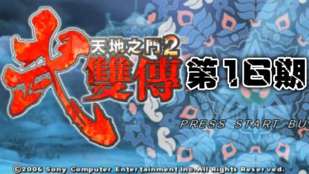 木子小驴解说《PSP天地之门2武双传》子射人影的甲壳实况流程第十六期