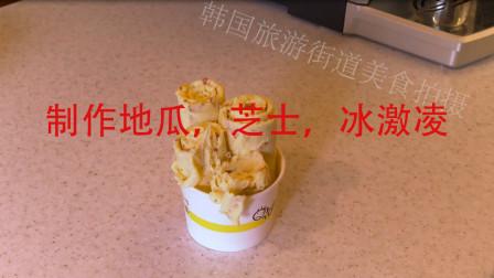 首尔韩国制作地瓜,杏仁和芝士蛋糕冰淇淋卷