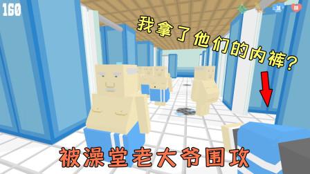 澡堂模拟器:我被澡堂老大爷围攻?因为我手里拿着他们的内裤!