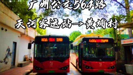 【POV#26】广州公交564路天河客运站→黄埔村总站全程第一视角展望