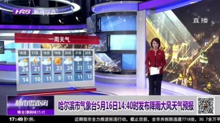 哈尔滨一周天气预报:21日-22日有降雨,最高温21℃最低温11℃