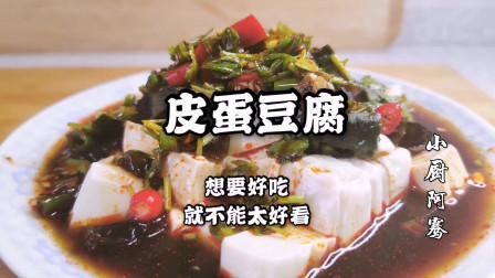 好吃的皮蛋豆腐,辣椒烘烤一下才更好吃,家常做法,值得收藏