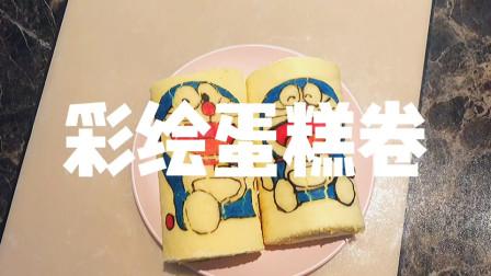 520不知送什么?学会这个彩绘蛋糕卷,让你的礼物与众不同