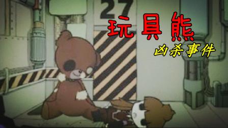 大鱼遇害,没想到凶手是一只玩具熊?怪物管理公司