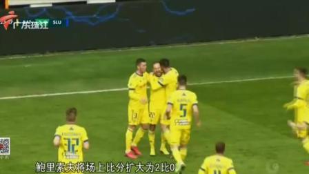 珠江新闻眼 2020 白俄罗斯联赛:鲍里索夫赢得榜首之战