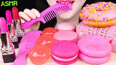 """韩国ASMR吃播:""""可食用的梳子+口红+果冻球+草莓马卡龙+甜甜圈"""",听这咀嚼音,吃货欧尼吃得真馋人"""