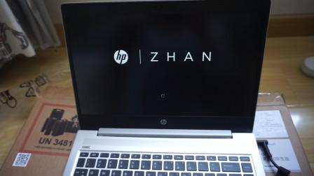 【黑鲨开箱】2020首发HP锐龙4500U战66笔记本开箱简评