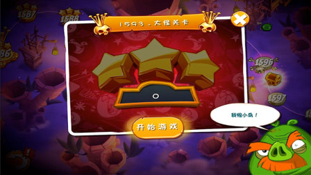 愤怒的小鸟2游戏【1028】战胜1593超级难打BOSS邻班猪