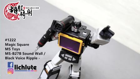 胡服騎射的變形金剛分享時間1222集 Magic Square MS Toys MS-B27B Sound Wall  魔方 音板