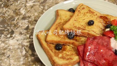 宝贝元气早餐vlog1 法式吐司配烤培根 儿童营养早餐