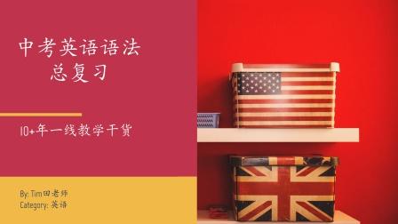 中考英语语法总复习1 语法概述 第4课 冠词初探