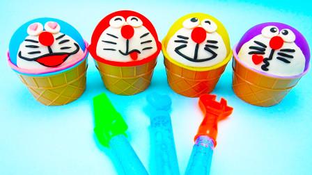 冰淇淋玩具 彩泥变成了可爱的哆啦A梦 它还藏了好多好玩的玩具