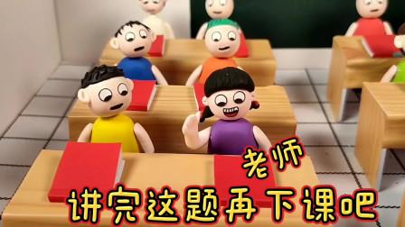 搞笑短剧:班上那些积极的同学一句话就可以得罪全班人,你们感受过吗?