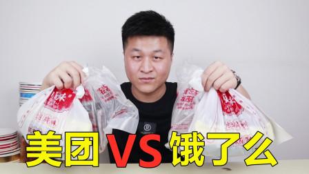 美团VS饿了么 在两家外卖平台点一份同样的餐品,会有什么区别?
